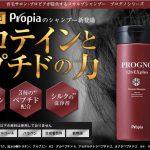 プロピアの育毛ブランド「プログノ」から1番売れているシャンプーをご紹介