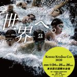 KOSUKE KITAJIMA CUP2020でプロピアをPRしてきました!!