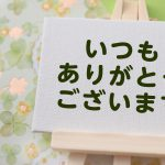 日頃の感謝ですm(_ _ )m