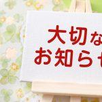 【プロピア宇都宮店】新型コロナウイルス感染症予防対策について