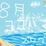 プロピア横浜店 夏限定めにゅー ¥1000